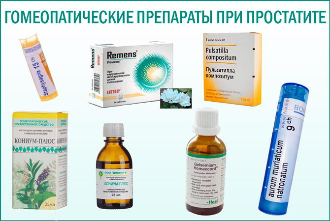 Гомеопатия препараты от простатита калькулезный простатит симптомы лечения
