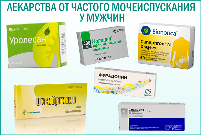 Таблетки от частого мочеиспускания у мужчин