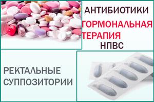 Лечение простаты лекарствами