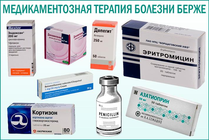 Болезнь Берже: медикаментозная терапия