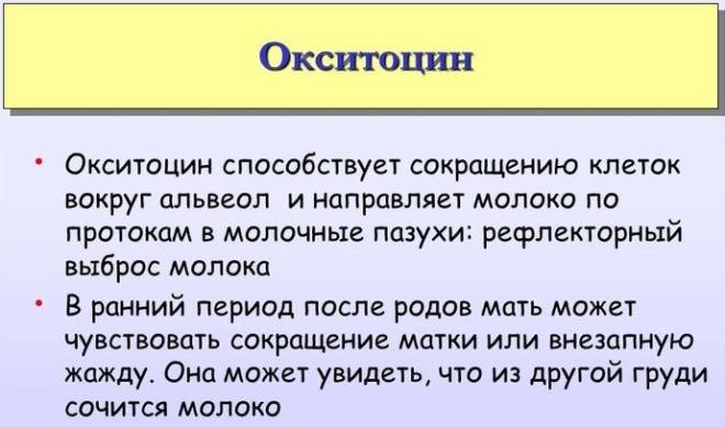 Выработка окситоцина