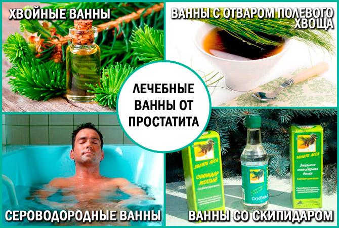 Горячие ванны при простатите и аденоме