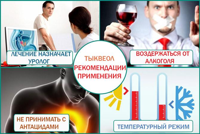 Ограничения применения Тыквеола