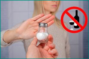 Отказ от соли и алкоголя
