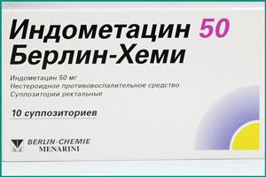 Препарат Индометацин