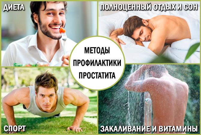 Профилактика от простатита молодому мужчине хронический простатит методы лечения эффективные методы лечения