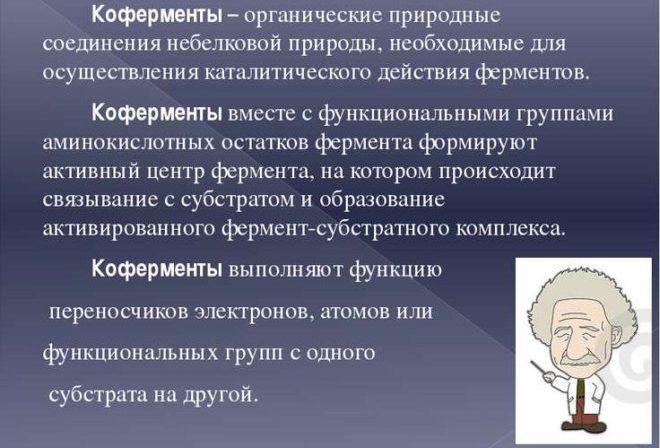Коферменты