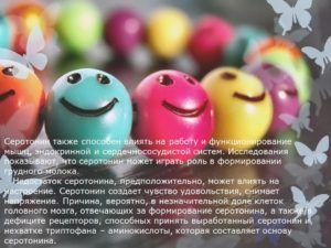 Серотонин – гормон счастья