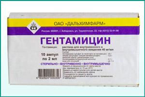 Ампулы гентамицина