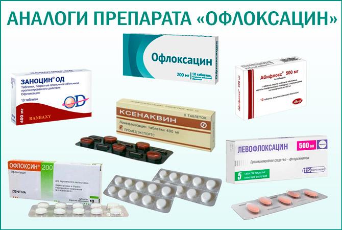 Таблетки Офлоксацин аналоги