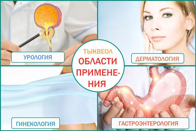 Области применения Тыквеола