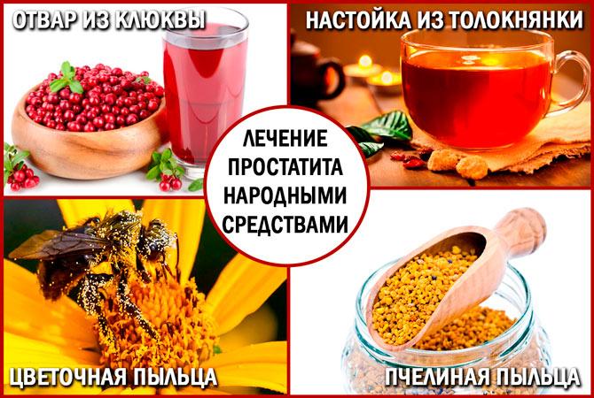 рецепты для лечение простатита