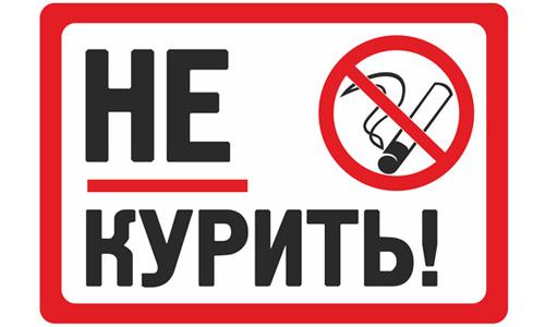 запрещено курить