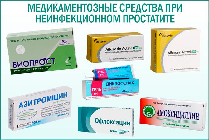 Медикаментозные средства при простатите