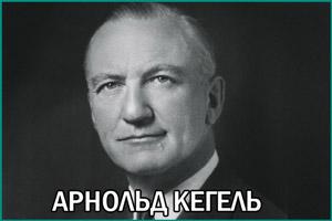 Доктор Кегель