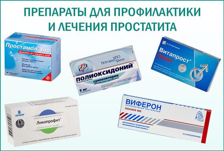 Мед препараты для профилактики простатита массажер от простаты чебоксары