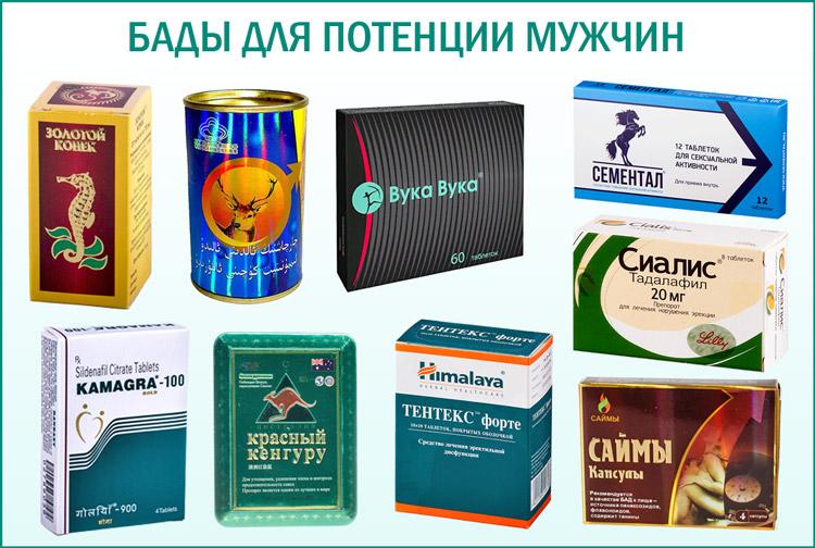 Биологические активные добавки для мужчин