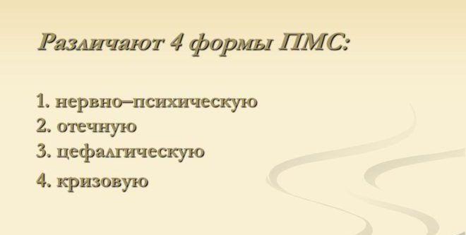 Формы ПМС
