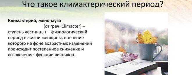 Климактерический период