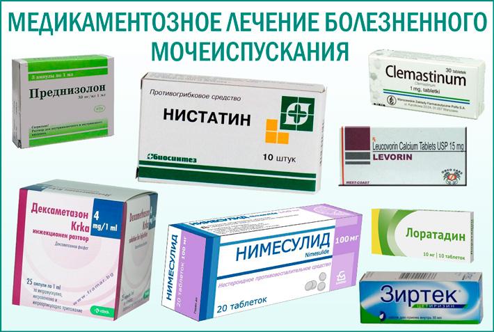Болезненное мочеиспускание: медикаментозное лечение