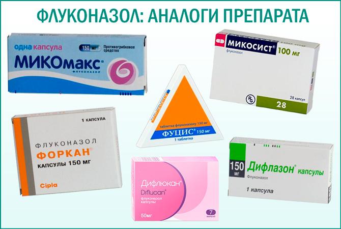 Флуконазол при простатите схема гомеопатия лечит простатит