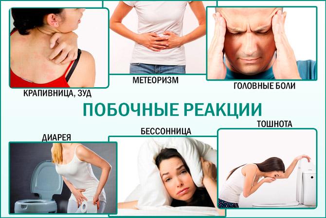 Офлоксацин побочные реакции