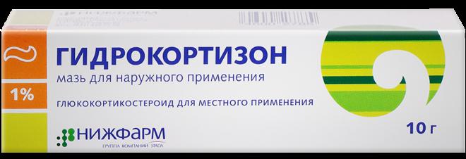 Гидрокортизон (мазь)