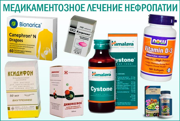 Медикаментозная терапия нефропатии