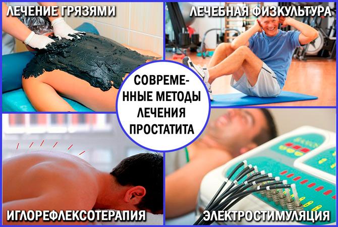 Лечение простатита: современные методы лечения