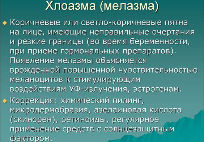 Хлоазма (мелазма)