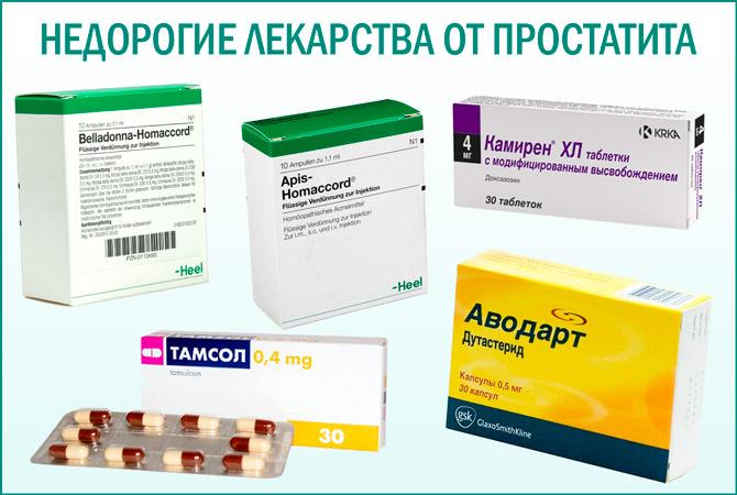Таблетки от простатита: недорогие