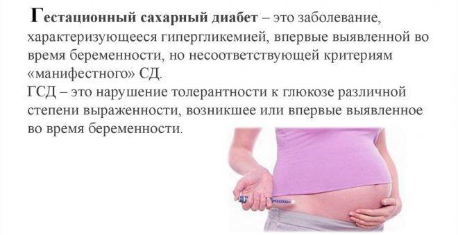 Гестационный диабет во время беременности