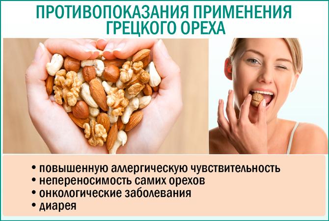 Грецкий орех: противопоказания