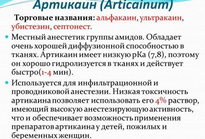 Артикан эпинефрин