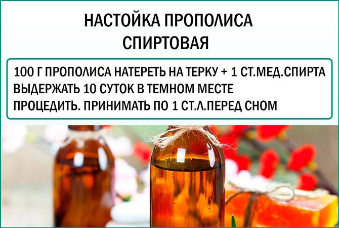 Прополис: рецепт настойки со спиртом