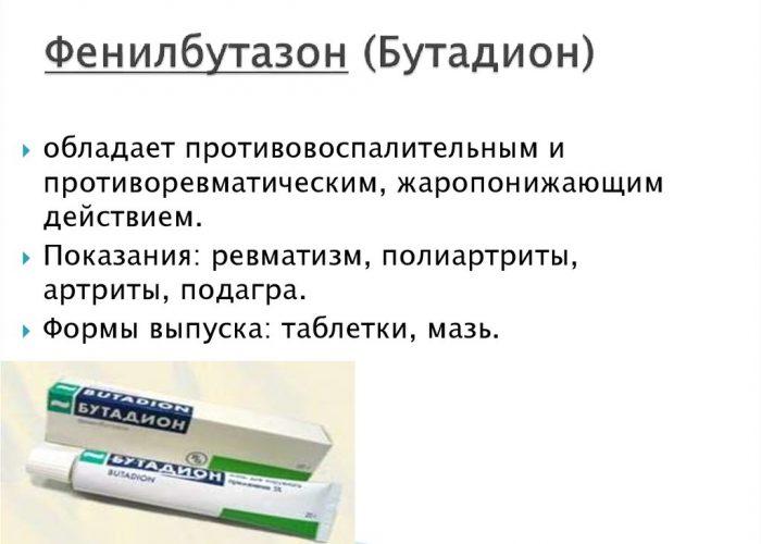 Фенилбутазон