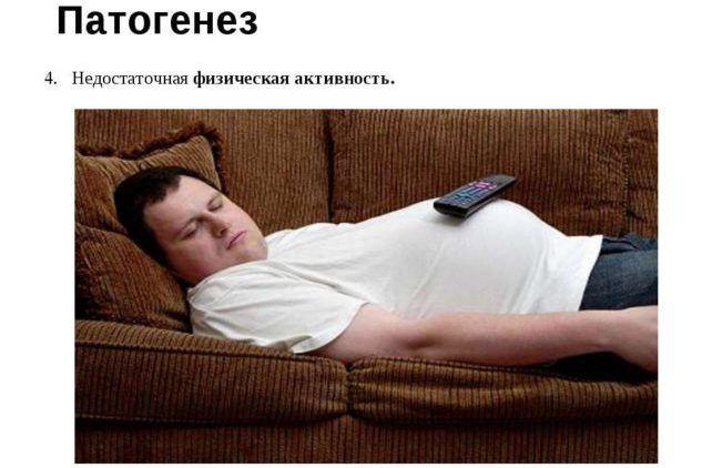 Недостаточная физическая активност