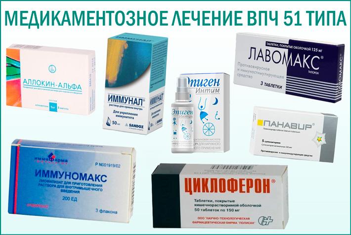 ВПЧ 51 типа у женщин: лечение