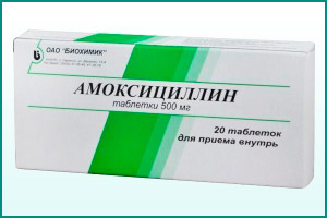 Лечебный препарат «Амоксициллин»