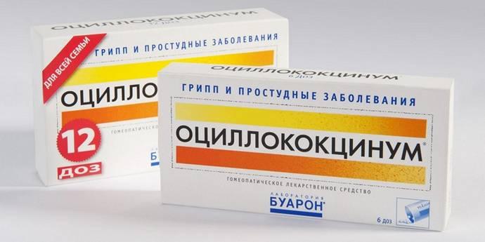 противовирусные препараты для детей от 3 лет: Оцикловир