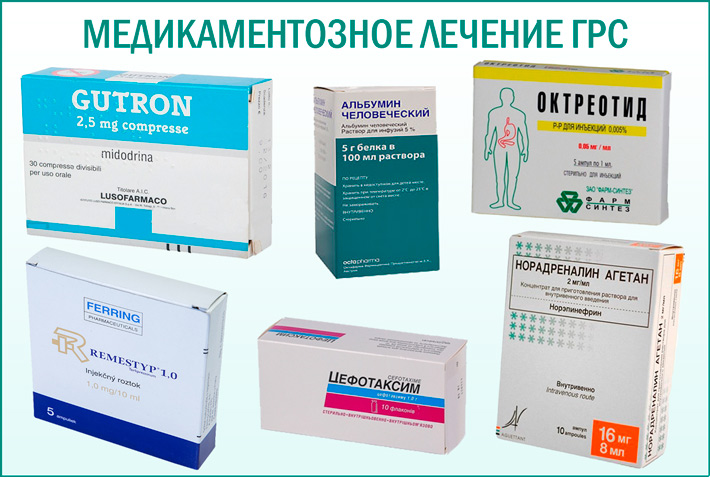 медикаментозное лечение гепаторенального синдрома