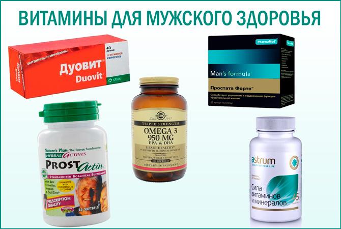 Витамины для улучшения потенции мужчин