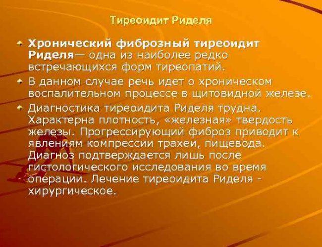 Фиброзный тиреоидит Риделя