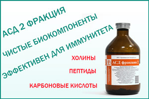Препарат АСД