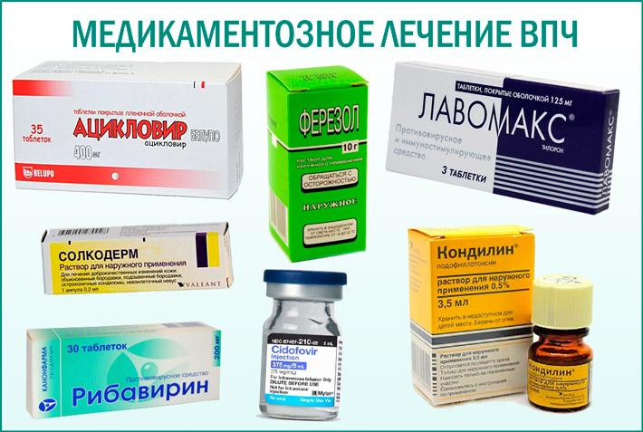Медикаментозная терапия при ВПЧ