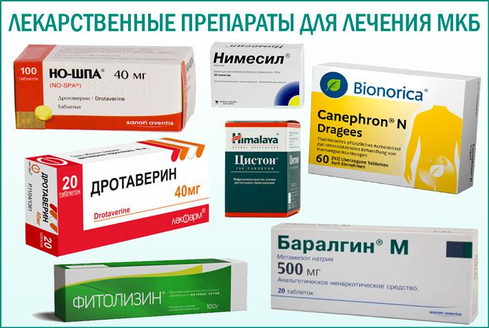 Лекарства при мочекаменной болезни почек