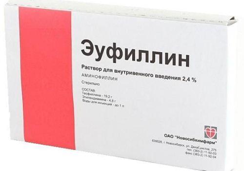эуфиллин от давления