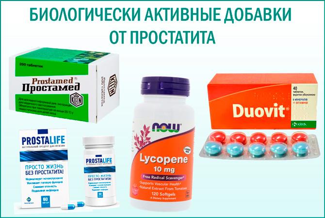 Как раз и навсегда вылечить простатит эффективность лечения антибиотиками простатит