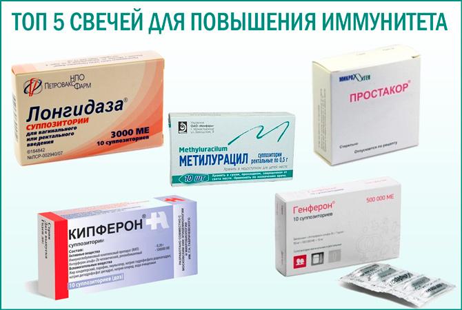 Препараты для иммунитета взрослым при простатите лечение скрытого простатита