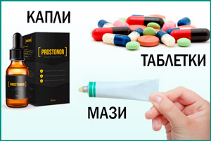 Методы лечения простаты